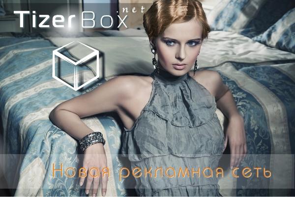 Tizerbox рекламная сеть
